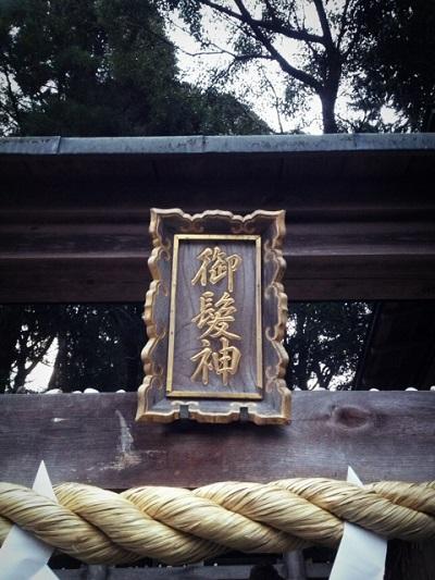 御髪神社.JPG